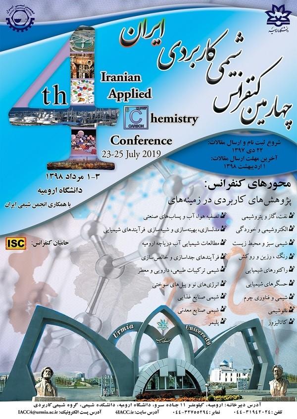 17261 20190127223443183 - چهارمین کنفرانس شیمی کاربردی انجمن شیمی ایران