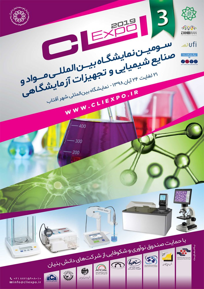 نمایشگاه بین المللی مواد و صنایع شیمیایی و تجهیزات آزمایشگاهی - سومین نمایشگاه بین المللی مواد و صنایع شیمیایی و تجهیزات آزمایشگاهی