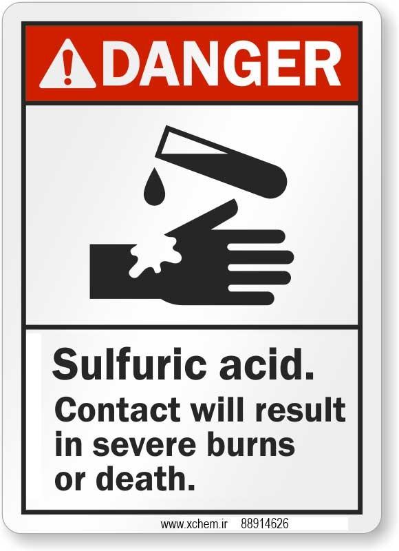 msds سولفوریک اسید