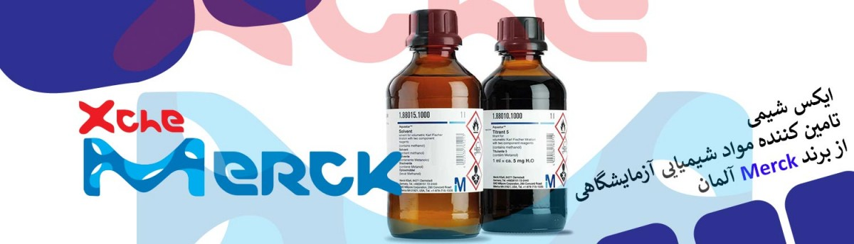graphic merck - مرک