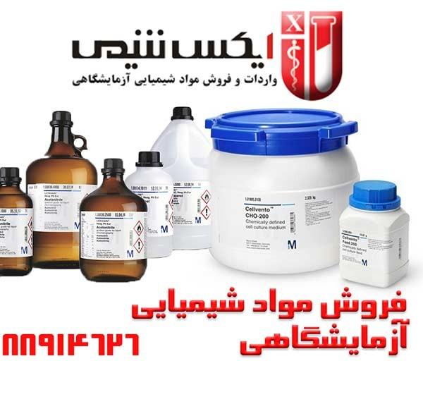 فروش مواد شیمیایی در تهران