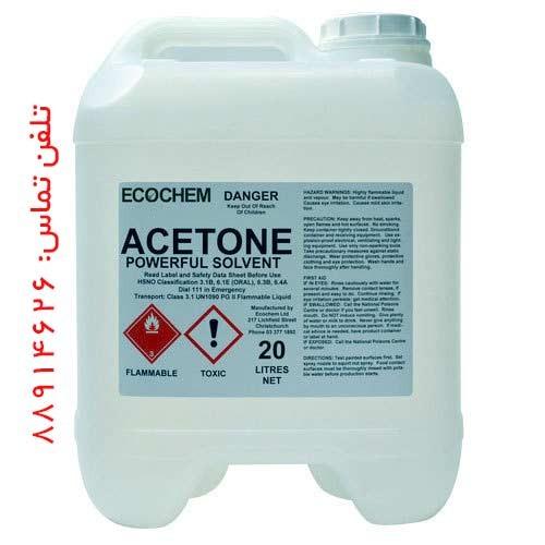 .jpg - استون (Acetone)